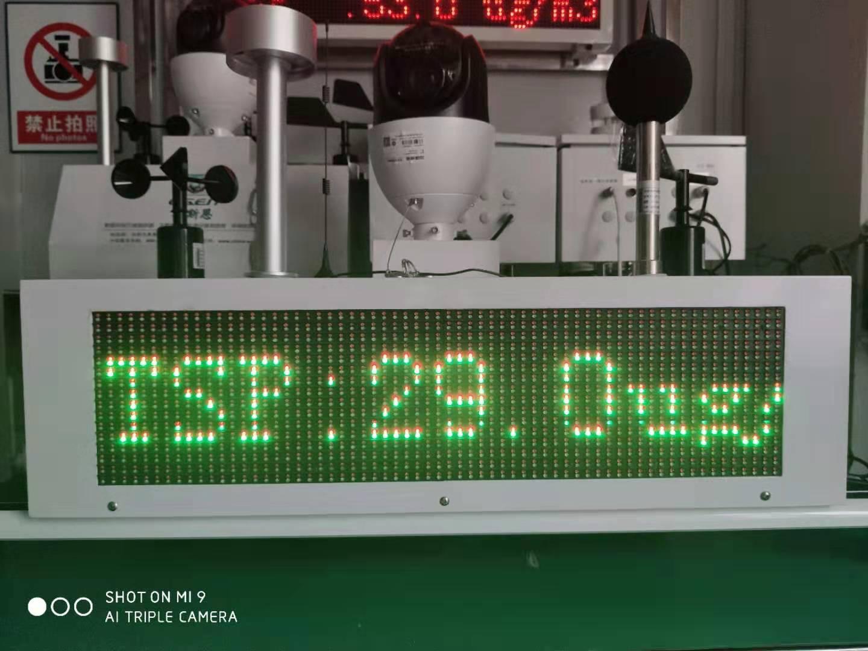 走航式在线监测网格化空气站