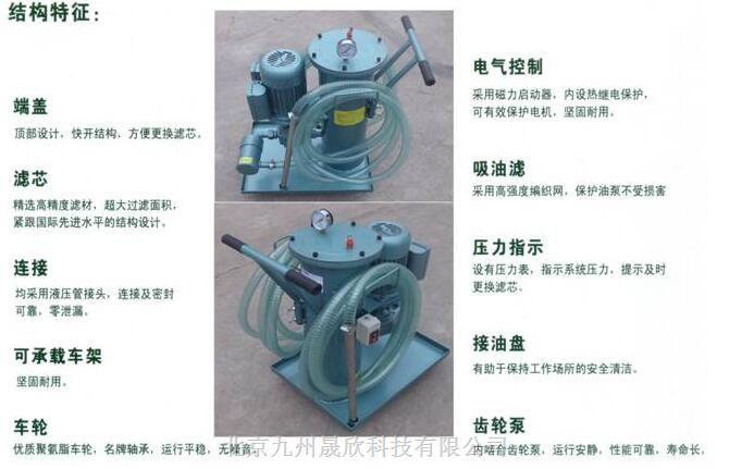 高精度滤油机   JZ-50