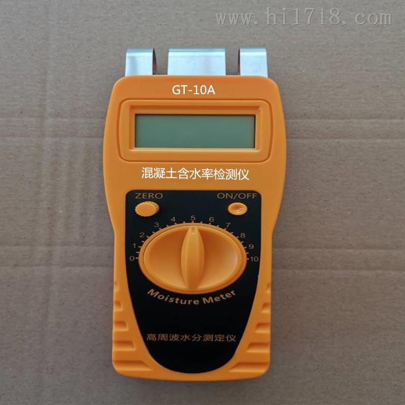 手持混凝土含水率測量儀