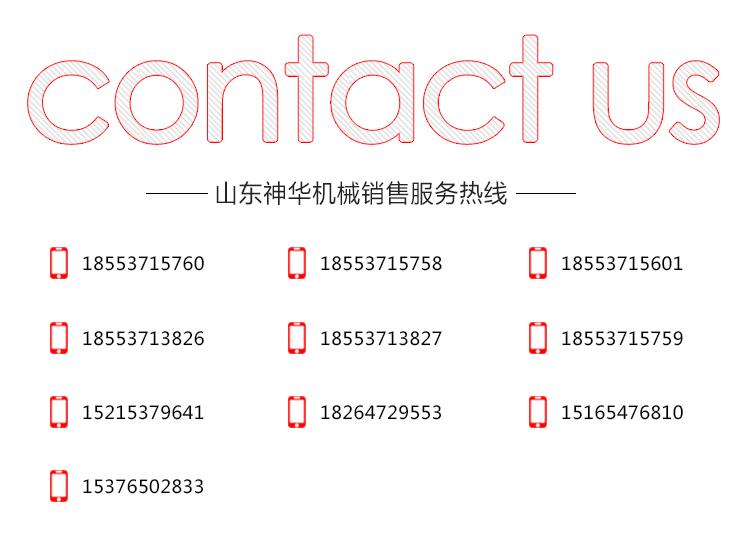 山东神华机械销售服务热线2020-3-13.jpg