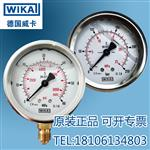 WIKA压力表耐震径向轴向
