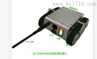 LB-CYS09中央空调无线遥控检测机器人