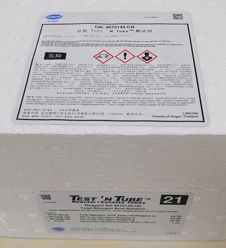 美国哈希总氮试剂2714100