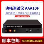 AAA10F Monsoon 功耗测试仪 电源监视器