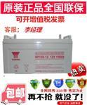 湯淺YUAS蓄電池NP40-12/12V40AH詳細內容