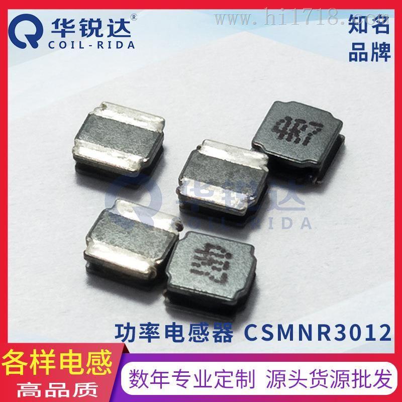 華銳達制造商,貼片功率磁膠電感CSMNR3012