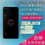 化工防爆手機華為暢想系列Exmp1407全網通4G