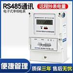 DDSY6607远程485抄表电表