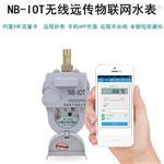 拓强电气手机付费远传智能水表