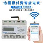 DTS导轨式GPRS远程智能电表