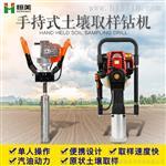 恒美土壤取樣鉆機HM-QY02