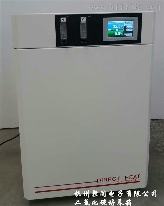 气套式CO2细胞培养箱HH.CP-TW产品用途