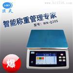 深圳10kg工業用無線wifi智能電子桌秤