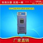 醫用防護服透濕量試驗儀 打造高端檢測設備