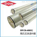 进口陶氏膜BW30-400 美国DOW陶氏反渗透RO膜BW30-400IG