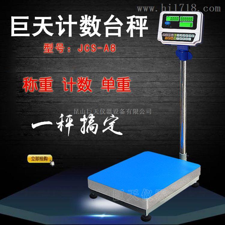 60公斤计数台秤JCS-A8