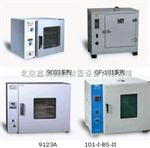 GZX-GF101-3S鼓风干燥箱北京制造