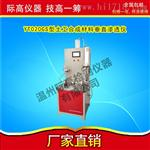 YT020GS型土工合成材料垂直渗透仪