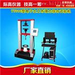 YT010型电子土工布强力机